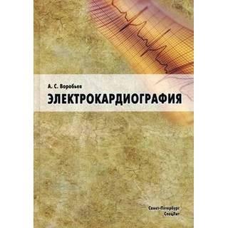 Электрокардиография Воробьев 2011 г. ЭКГ (Спецлит)