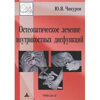 Остеопатическое лечение внутрикостных дисфункций Чикуров 2019 г. (Триада Х)