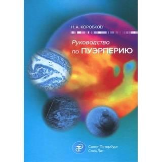 Руководство по пуэрперию Коробков 2015 г. (Спецлит)