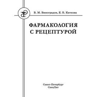 Фармакология с рецептурой Виноградова Т.Ф. 2019 г. (Спецлит)