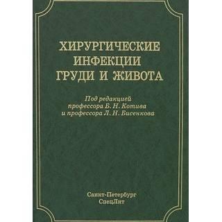 Хирургические инфекции груди и живота Бисенков 2016 г. (Спецлит)
