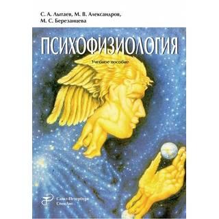 Психофизиология Лытаев 2018 г. (Спецлит)