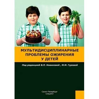 Мультидисциплинарные проблемы ожирения у детей Новикова 2019 г. (Спецлит)