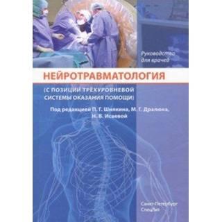 Нейротравматология Шнякин 2018 г. (Спецлит)