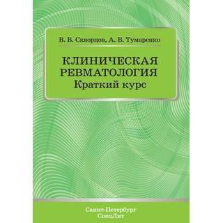 Клиническая ревматология Скворцов 2019 г. (Спецлит)