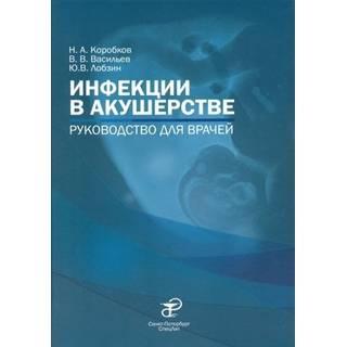 Инфекции в акушерстве Коробков 2019 г. (Спецлит)