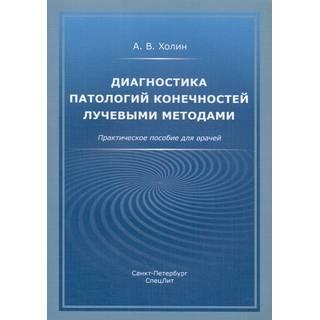 Диагностика патологий конечностей лучевыми методами Холин 2019 г. (Спецлит)
