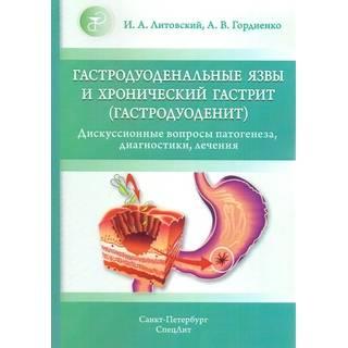 Гастродуоденальные язвы и хронический гастрит (гастродуоденит) Литовский 2017 г. (Спецлит)