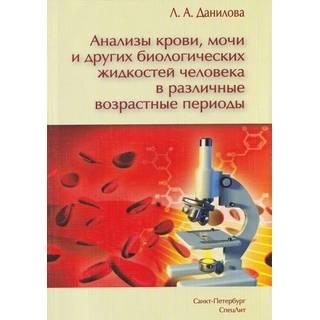 Анализы крови, мочи и других биологических жидкостей человека в различные возрастные периоды Данилова 2019 г. (Спецлит)