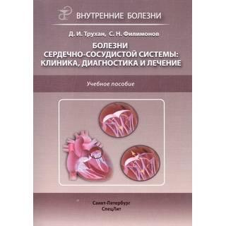 Болезни сердечно-сосудистой системы: клиника, диагностика и лечение Трухан 2016 г. (Спецлит)