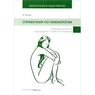 Справочник по гинекологии Сухих 2017 г. (Практическая медицина)