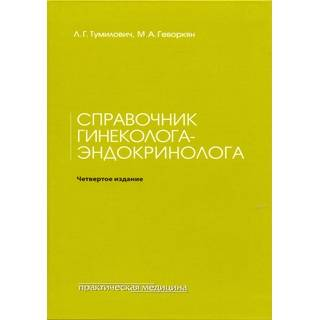 Справочник гинеколога-эндокринолога Тумилович 2017 г. (Практическая медицина)