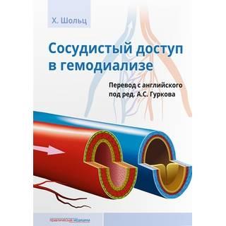 Сосудистый доступ в гемодиализе Шольц 2019 г. (Практическая медицина)