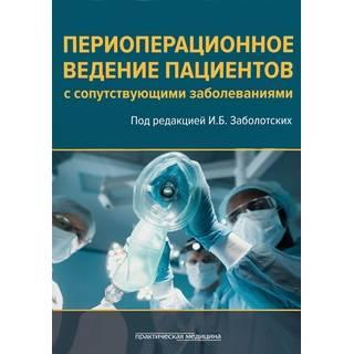 Периоперационное ведение пациентов с сопутствующими заболеваниями Заболотских 2019 г. (Практическая медицина)