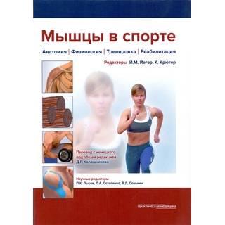 Мышцы в спорте Йегер 2016 г. (Практическая медицина)