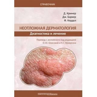 Неотложная дерматология. Диагностика и лечение Кример 2019 г. (Практическая медицина)
