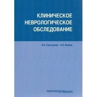 Клиническое неврологическое обследование Григорьева 2018 г. (Практическая медицина)