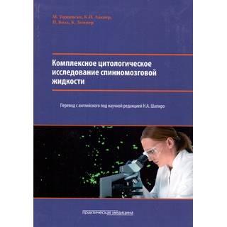 Комплексное цитологическое исследование спинномозговой жидкости Шапиро 2017 г. (Практическая медицина)