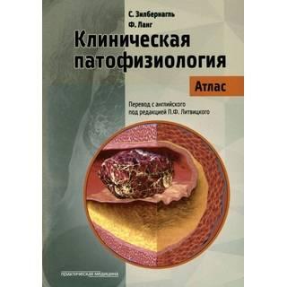 Клиническая патофизиология. Атлас Зилбернагль 2018 г. (Практическая медицина)