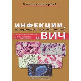 Инфекции, передающиеся половым путем и ВИЧ-инфекция Покровский 2013 г. (Практическая медицина)