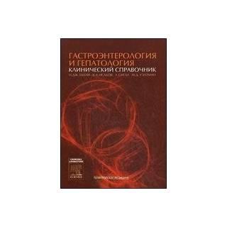Гастроэнтерология и гепатология клинический справочник Н.ДЖ.Талли 2012 г. (Практическая медицина)