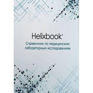 Helixbook. Справочник по медицинским лабораторным исследованиям Демидюк 2016 г. (Практическая медицина)