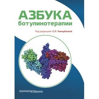 Азбука ботулинотерапии Тимербаева 2018 г. (Практическая медицина)
