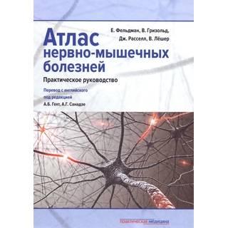 Атлас нервно-мышечных болезней. Практическое руководство Фельдман 2017 г. (Практическая медицина)