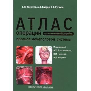 Атлас операций при злокачественных опухолях органов мочеполовой системы Чиссов 2015 г. (Практическая медицина)