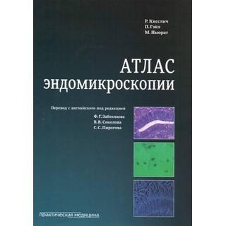 Атлас эндомикроскопии Кисслич 2018 г. (Практическая медицина)