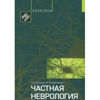 Частная неврология Суслина 2012 г. (Практика)