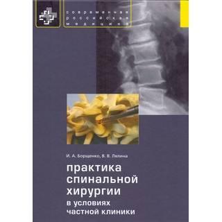 Практика спинальной хирургии в условиях частной клиники Борщенко 2014 г. (Практика)