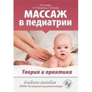 Массаж в педиатрии Акопян 2019 г. (Наука и Техника)