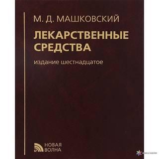 Лекарственные средства Машковский 2019 г. (Новая волна)
