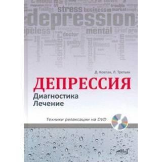 Депрессия. Диагностика. Лечение Ковпак 2019 г. (Наука и Техника)