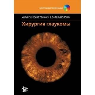 Хирургия глаукомы + CD Рой 2013 г. (Логосфера)