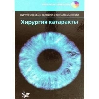 Хирургия катаракты + CD Бенджамин 2016 г. (Логосфера)