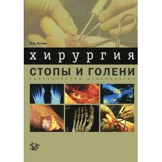 Хирургия стопы и голени: практическое руководство Кутин 2012 г. (Логосфера)