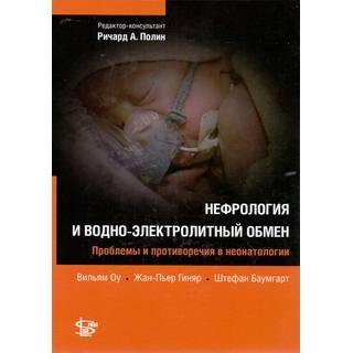 Нефрология и водно-электролитный обмен Оу 2015 г. (Логосфера)
