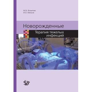 Новорожденные. Терапия тяжелых инфекций Фомичев М.В. 2016 г. (Логосфера)