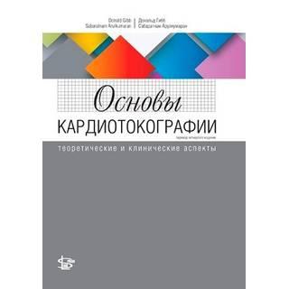 Основы кардиотокографии: теоретические и клинические аспекты Гибб 2019 г. (Логосфера)
