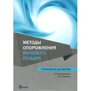 Методы опорожения мочевого пузыря Кривобородов 2016 г. (e-noto)