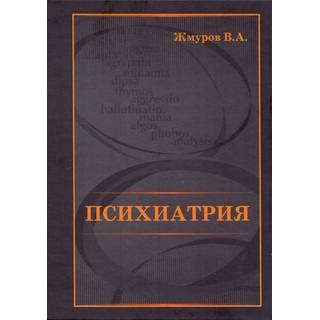 Психиатрия Жмуров В.А. 2018 г. (Умный доктор)