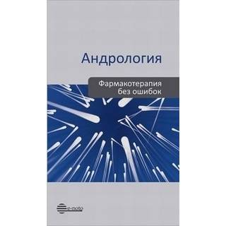 Андрология. Фармакотерапия без ошибок Камалов 2017 г. (e-noto)