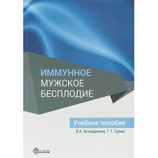 Иммунное мужское бесплодие Божедомов 2018 г. (e-noto)