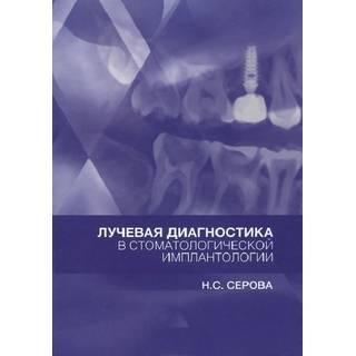 Лучевая диагностика в стоматологической имлантологии Серова 2015 г. (e-noto)