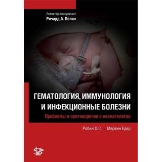 Гематология, иммунология и инфекционные болезни Олс 2013 г. (Логосфера)