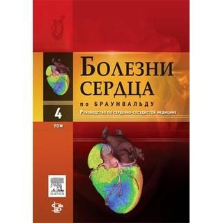 Болезни сердца по Браунвальду Т.4: руководство по сердечно-сосудистой медицине Браунвальд 2015 г. (Логосфера)