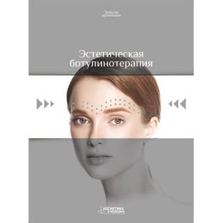 Эстетическая ботулинотерапия. Выпуск 2 2018 г. (Косметика и медицина)
