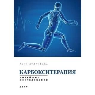 Карбокситерапия Зеленкова Г. 2019 г. (Экспресс косметология)